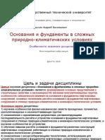 ОиФ СПКУ (Лекция 00)