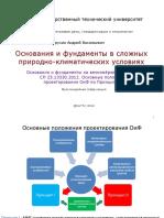 ОиФ СПКУ (Лекция 03) ВМГ (02 Основные положения проектирования ОиФ по Принципу I)