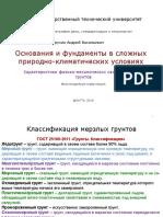 ОиФ СПКУ (Лекция 01)