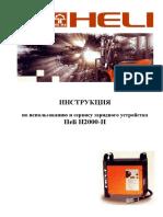 Инструкция по использованию зарядного устройства Heli H2000-