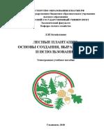 Лесные_плантации._Основы_создания_выращивания_и_использования.Электронный_ресурс.__Учебное_пособие (2)