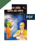 Bharat - Atit, Vartaman Aur Bhavishya