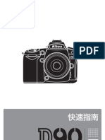 d90qg_hk(16)01