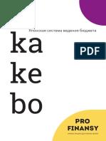 Kakebo_from_@pro.finansy