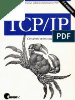 Крейг Хант - TCP-IP. Сетевое администрирование, 3-издание - 2008