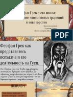 Феофан_Грек_и_его_школа_возрождение_иконописных_традиций_и_новаторство