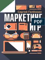 Games Marketing by Galyonkin Designed