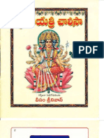 Gayathri Chalisa Telugu