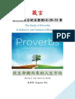 Proverbs 箴言歸納分析法查經整理 (4) 28-31章