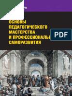 Якушева Основы педагогического мастерства