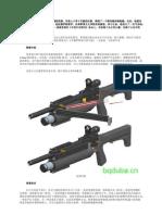 中国留学生设计气步枪成功申请俄罗斯专利