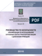 Руководство по безопасности Рекомендации по использованию в угольных шахтах