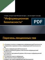 Информационная безопасность Юнусова Е А