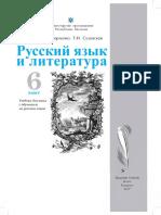 VI_Limba Si Literatura Rusa (a. 2017)