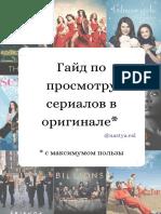 Гайд По Просмотру Сериалов в Оригинале с Максимумом Пользы