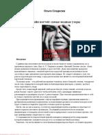 Дизайн Ногтей_ Самые Модные Узоры ( PDFDrive )