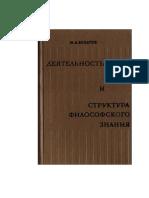 Булатов М. А. - Деятельность и структура философского знания. - 1976