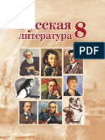 рус лит 8