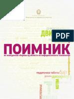 006 POIMNIK Mk a Tehnologija