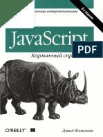 Флэнаган Д JavaScript Карманный Справочник 2013