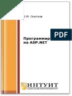 Программирование На ASP.net 2016