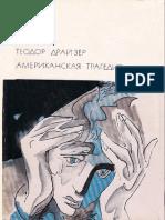 Теодор Драйзер. Американская трагедия