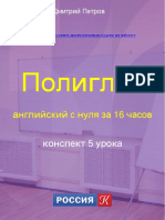 Poliglot English Tables Lesson 5