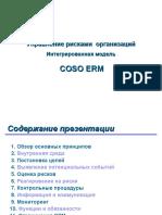 Презентация Система Риск-менеджмента