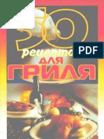 Рзаева Е.С. 50 рецептов для гриля (2004)