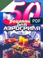 Рзаева Е.С. 50 рецептов для аэрогриля (2003)