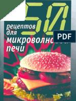 Рзаева Е.С. 50 рецептов для микроволновой печи (2006)