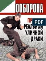 Самооборона. Приемы реальной уличной драки ( PDFDrive )