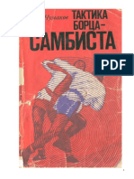 Тактика Борца-самбиста ( PDFDrive )
