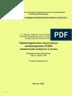 ГН 2.1.7.2511-09 «Ориентировочно допустимые концентрации (ОДК) химических веществ в почве»