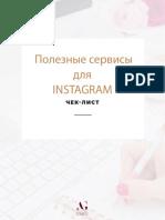 _Чек_лист_полезных_сервисов_для_Инстаграм