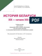 Istbel 11kl Kasovich Rus 2021