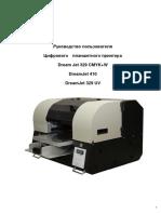 instruktsiya-ustanovke-printera-dreamjet-конвертирован