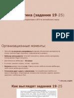Грамматика (задания 19-25)