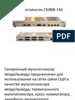СМВВ-1М