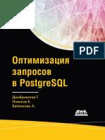 978 5 97060 963 7_Optimizaciya Zaprosov v PostgreSQL