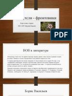 Мурзин 9ПО13КТ Писатели Фронтовики