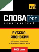 russkoiaponskii_tematicheskii_slovar