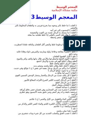 Al Wassit