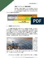 太陽熱能發電技術簡介