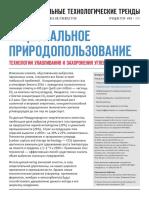 Трендлеттер №6_РПП_Технологии улавливания и захоронения углерода