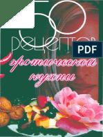 Рзаева Е.С. 50 Рецептов Эротической Кухни (2003)