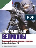 ВЕЛИКАНЫ. Специальные боеприпасы для оружия с глушителем. Deutsches Waffen-Journal, 3_99