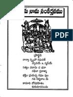 Shree Rama Nama Sankeerthana Telugu