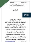 بحث عن امير الشعراء احمد شوقى