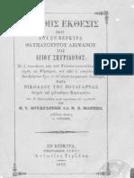 Alithis Ekthesis. 1857
